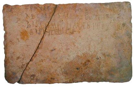 INSCRIPCIÓN FUNERARIA MOZÁRABE (siglos VIII-X)